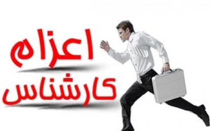 اعزام کارشناس حسابداری به محل شرکتها و موسسات